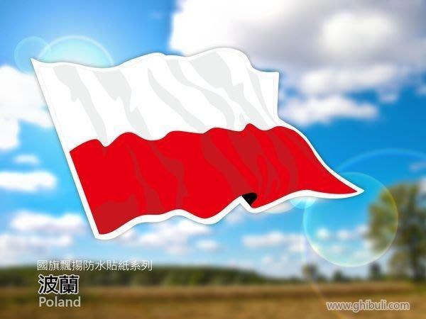 【衝浪小胖】波蘭國旗飄揚貼紙/汽車/機車/抗UV/防水/3C產品/Poland/各國均有販售