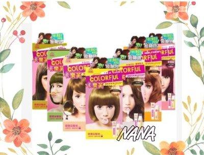 ♡NANA♡  MAYWUFA 美吾髮 COLORFUL 卡樂芙 優質染髮霜 染髮劑 7色可選
