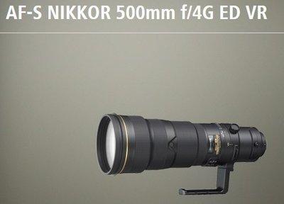 【日產旗艦】NIKON AF-S NIKKOR 500mm F4G ED VR 公司貨 飛羽 定焦 F4 G