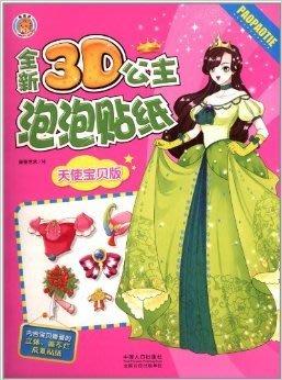 99~少兒 益智遊戲~ 3D公主泡泡貼紙:天使寶貝版 附立體、撕不爛反復貼紙  平裝
