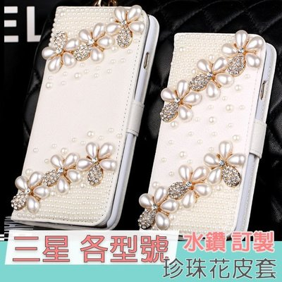 三星 S8 Plus Note8 J7 pro J7 Prime C9 pro A7 2017 A8 訂製珍珠花皮套