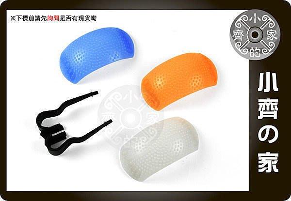 小齊的家 CANON NIKON PENTAX通用型 內閃 機頂 閃燈 三色 三色溫 白 橙 藍 柔光罩 柔光盒 柔光片