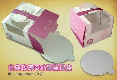 【玫瑰古典蛋糕手提盒.5吋】古典玫瑰蛋糕盒、戚風蛋糕手提盒、小蛋糕、年節禮盒