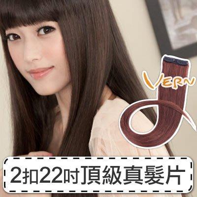 韋恩真髮片2扣22吋(8*55cm)局部髮片-修飾臉型-染燙新娘造型專用推薦品質嚴選-Vernhair【VH00003】