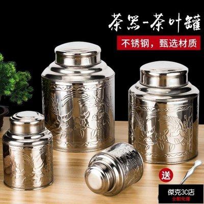 【促銷免運】家用茶葉罐迷你便攜不銹鋼大...
