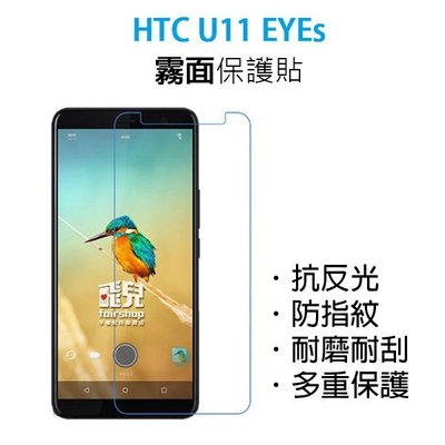 【妃凡】衝評價!HTC U11 EYEs 霧面 保護貼 防指紋霧面 手機貼 抗反光 耐磨 耐刮 05