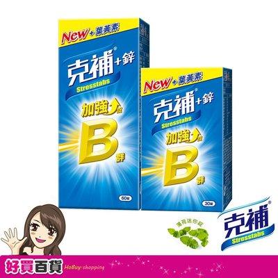 克補 B群+鋅 30+60(共90錠)加強錠-B2增量2倍、添加葉黃素、錠劑小好吞