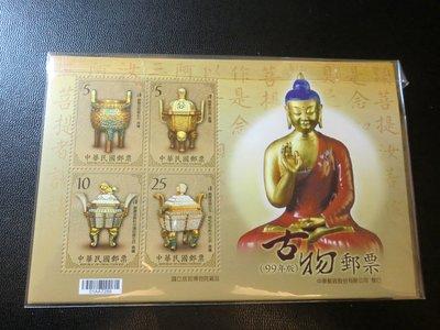 台灣郵票--99年古物郵票小全張(清朝香爐)-可合併郵資