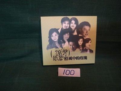 【愛悅二手書坊 CD-04】原聲原影(3)風中的玫瑰