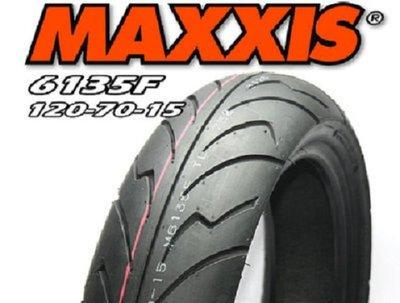 台中新昇輪 MAXXIS M6135 120/70-15 鋼絲版 拆胎機+氮氣+輪胎平衡  (含裝或含運)