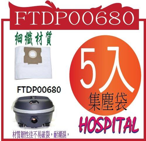 喜(1)義大利HOSPITAL  FTDP00680 細纖材質(Micro fiber)集塵袋。@五福臨門$@ 伍件超值
