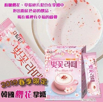 2019春季限定 韓國Damtuh 櫻花莓果牛奶拿鐵(23gx10入) 櫻花拿鐵