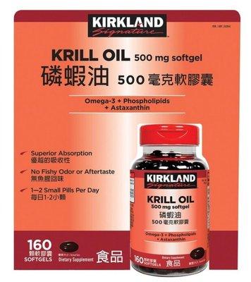 代購 @好市多COSTCO--Kirkland Signature 科克蘭 磷蝦油 500毫克 160顆 軟膠囊/瓶