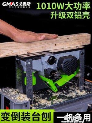 戈麥斯手提電刨木工刨 家用臺式多功能電刨子壓刨機 木工電動工具 220V NMS
