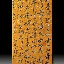 【 金王記拍寶網 】S258   中國清代書畫名家 鄭板橋 手繪書法一張 罕見稀少~