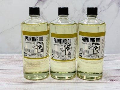 正大筆莊 《老人牌 無臭 油繪調色油》油繪 調色油 LYDIA 無臭 PAINTING OIL