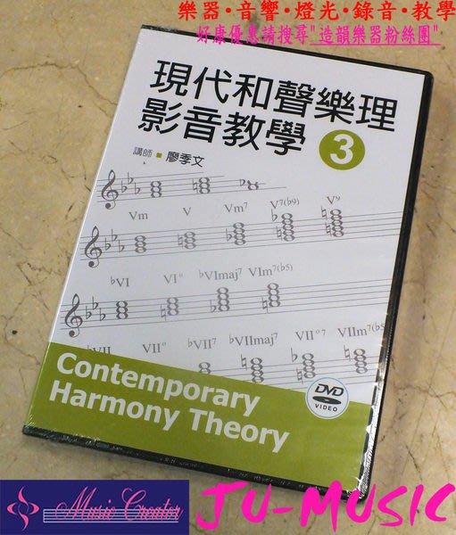 造韻樂器音響- JU-MUSIC - 現代和聲樂理 影音教學(三)(附一片DVD)樂理 練習 另有 一 二 四