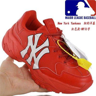 MLB Big Ball Chunky 6公分厚底老爹鞋 男女增高休閒鞋 職業棒球系列 內外機能製造 親子款 情侶款