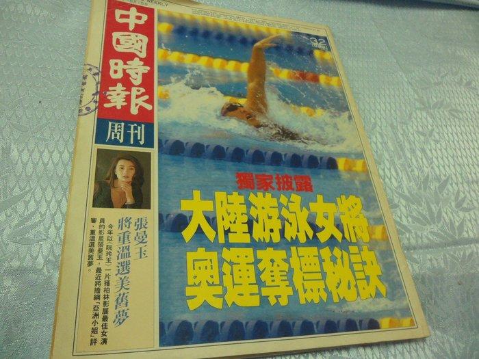 紅色小館s2~中國時報周刊...大陸游泳女將奧運奪標秘訣