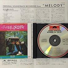 Bee Gees C. S. N & Y 原聲大碟 Melody 日版(¥2,200 版) (1991 年 Made In Japan) CD 90% 新