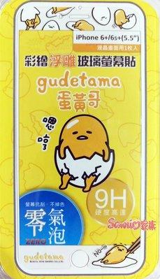 """《東京家族》 """"特價出清"""" 蛋黃哥 iPhone 6 plus 5.5吋 彩繪浮雕玻璃螢幕貼保護貼"""