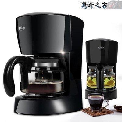 咖啡機tsk-1171美式咖啡機家用全自動滴漏式咖啡壺煮小型迷你YWZJ4959