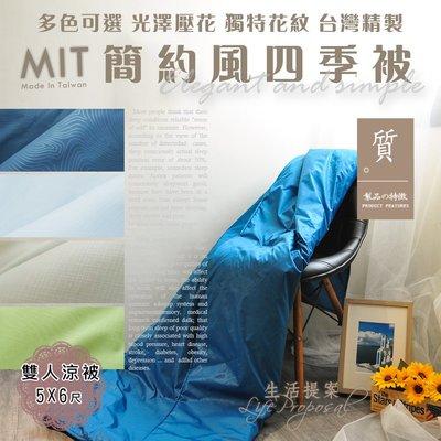 【生活提案】MIT台灣製造 簡約花紋四...