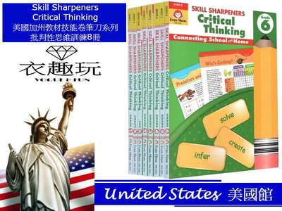 【預購】Evan-Moor Skill Sharpeners Critical Thinking 8冊 批判性思維訓練