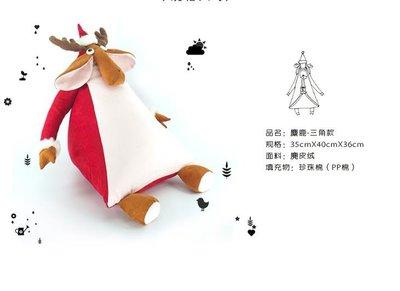 蒸汽精靈 創意 個性 禮品 幾何三角 之聖誕款麋鹿 公仔 抱枕