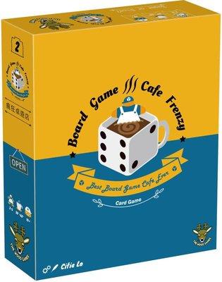 (小王子桌遊) 瘋狂桌遊店 Board game cafe frenzy 繁體中文版