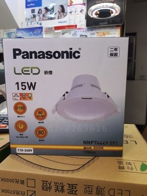 高雄永興照明~ Panasonic國際牌15W LED崁燈開孔15公分NNP74469091 4000k白黃光