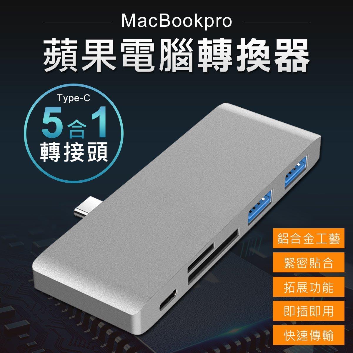 5合1 MACBOOK轉接器 Typec轉usb microsd讀卡機 蘋果電腦轉接器