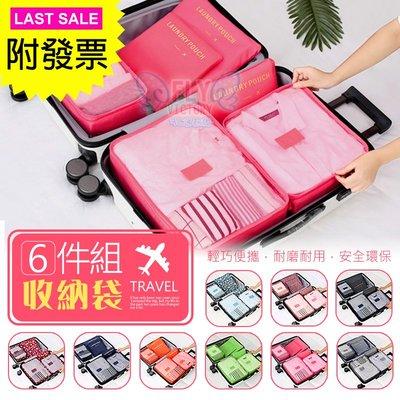 『FLY VICTORY 3C』居家旅行 收納包 六件組 收納袋 整理袋 包中包 壓縮袋 旅行包 大容量空間 出國 旅行