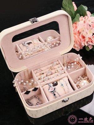 收納盒首飾盒女公主歐式韓國收納大容量手飾品耳環收納盒家用公主防塵小