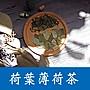 【水日一勿】養生花茶系列/ 商業包- - - - 荷葉薄...