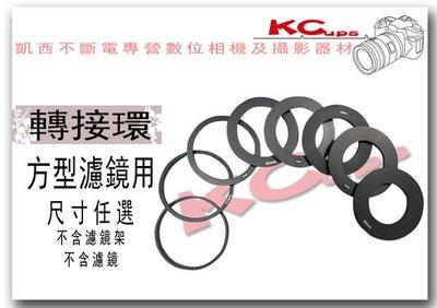 【凱西不斷電】IBE 方型濾鏡托架 82mm 鏡頭 專用轉接環 B+W KENKO HOYA TOKINA GIOTTOS MASSA MARUMI