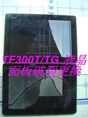 華碩 ASUS T100CHI T100 Chi 10吋變形筆電 觸控面板 觸控螢幕 玻璃 液晶 摔破 破裂維修