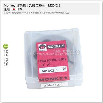 【工具屋】*含稅* Monkey 日本猴印 丸駒 Ø50mm M20*2.5 SKS-2 手絞絲攻 螺絲攻 攻牙器 日本