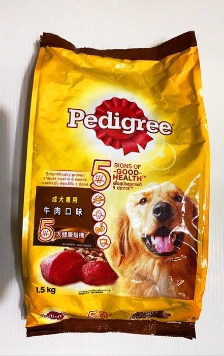Pedigree 寶路成犬/幼犬專用飼料1.5kg