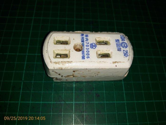 早期 瓷器 插座 2孔 10A 250V 堅固牌 【CS超聖文化讚】