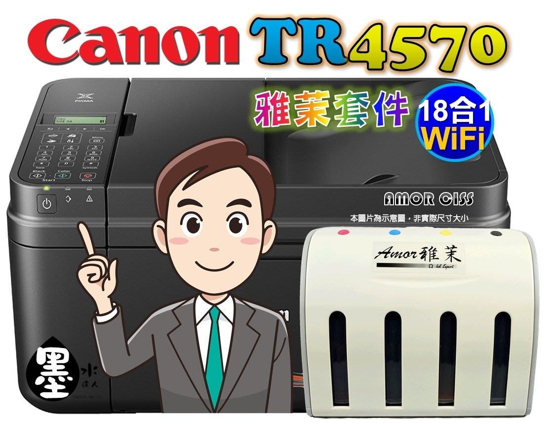【送7-11禮券600元-商務機首選】Canon TR4570 改裝雅茉套件內含雅茉頂級墨水400cc 可自動雙面列印