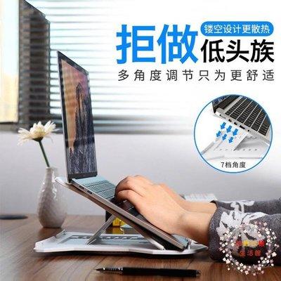 散熱座筆記本支架桌面頸椎辦公室電腦升降便攜托架散熱器架子增高墊底座