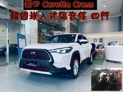 (小鳥的店)豐田 2020-21 Corolla Cross 韓國進口 原廠對應膠條 崁入式 風切聲 隔音條 靜音 四入