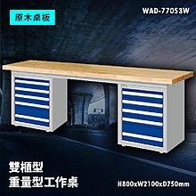【辦公嚴選】Tanko天鋼 WAD-77053W《原木桌板》雙櫃型 重量型工作桌 工作檯 桌子 工廠 車廠