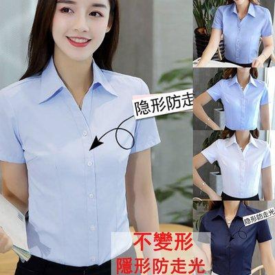 時尚佳人=女襯衫純白襯衣打底修身V領藍色短袖職業裝棉上班面試百搭 =正式襯衫白色女襯衫上班襯衫商務襯衫正式襯衫韓版襯衫