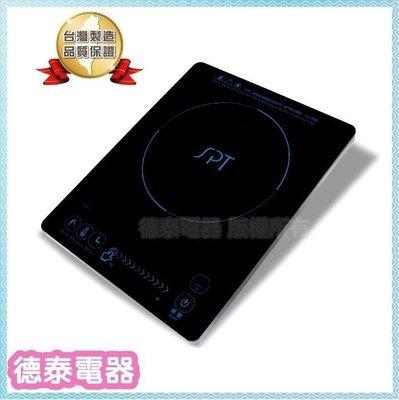 尚朋堂 微電腦觸控式電陶爐 【SR-256F】【德泰電器】