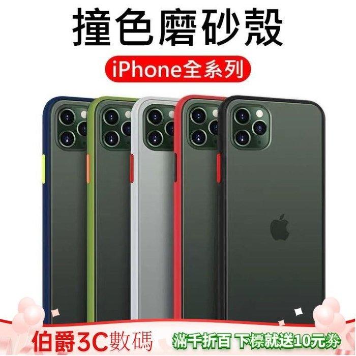 伯爵 撞色手機殼 防摔殼 手機殼 適用iPhone11 Pro Max i11Pro i11 iPhone11ProMax