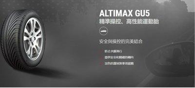 三重 近國道 ~佳林輪胎~ 將軍輪胎 ALTIMAX GU5 225/45/17 四條送3D定位 馬牌副牌 非 MC6