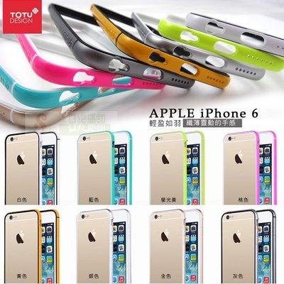 s日光通訊@TOTU原廠 APPLE iPhone 6 4.7吋 極光邊框保護框 保護框 裸機保護殼 膠框
