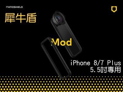 犀牛盾 MOD  邊框背蓋 二合 防摔 保護殼 for iPhone 8/7 Plus 5.5吋用